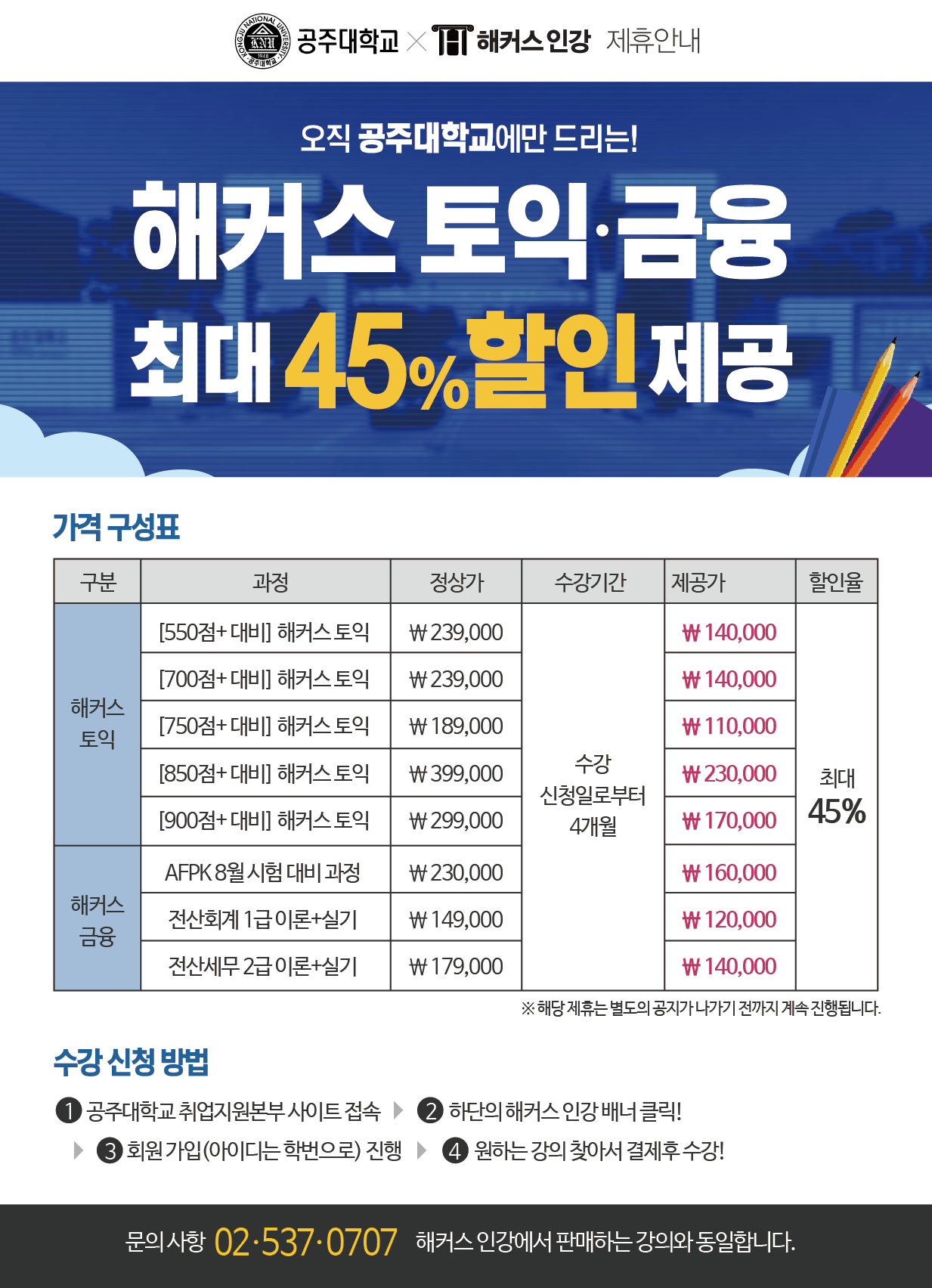 해커스인강_제휴_안내_홍보물.png
